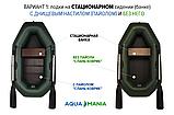 Лодка Надувная Аква Мания А-210, фото 9