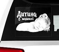 Наклейка на машину авто стекло Дитина в машині / Наліпки стікери на авто
