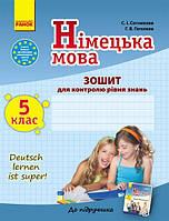 Німецька мова. 5 клас. Зошит для контролю рівня знань. 5(5)