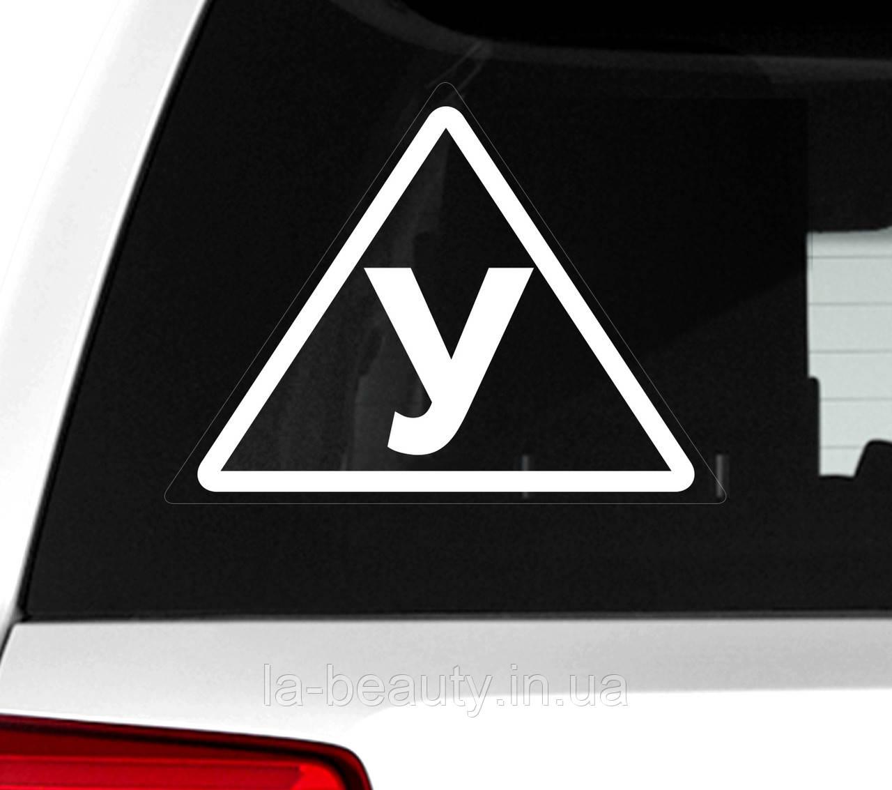 Наклейка знак на машину авто стекло Ученик за рулем