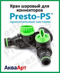 Кран шаровый Presto-PS на 2 выхода с внутренней резьбой 3/4 дюйма (4023)