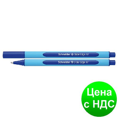 Ручка масляная SCHNEIDER SLIDER EDGE (толщина М-средняя), пишет синим S152103