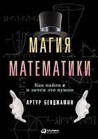 Артур Бенджамин Магия математики. Как найти x и зачем это нужно
