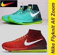 Кроссовки Найк (Nike) мужские. Модель Nike Flykni Zoom All Out. Производство Вьетнам. Реплика.