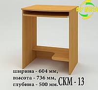 """Стол компьютерный """"СКМ ― 13"""" купить в Одессе"""