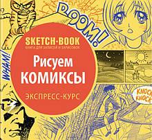 Малювання коміксів і персонажів скетчбуки