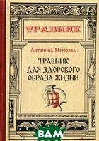 Морозова Антонина Николаевна Травник для здорового образа жизни