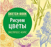Малювання квітів скетчбуки