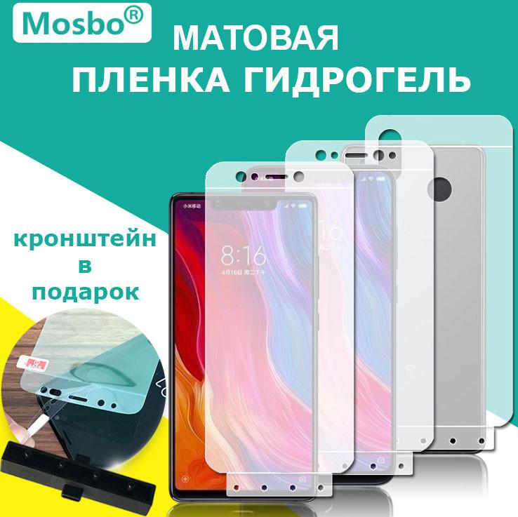 Пленка гидрогель Mosbo для Xiaomi Redmi 7 Матовая, Дисплей телефона
