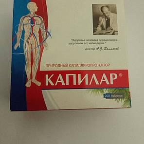 "Капилар (Залманов) , 200 табл. ""Диод"" - работа капилляров, уменьшение вязкости крови, работа сердца ., фото 2"