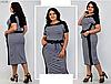Плаття літнє подовжене в смужку, з 50-56 розмір