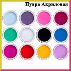 Набор Акриловая Пудра для Ногтей Beauty Sky в банках, Набор 12 шт.