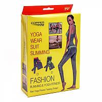 Спортивный костюм женский COPPER FIT Yoga Wear Suit Slimming №1