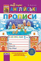 """Англійські прописи """"Magic English"""" до нового підручника для 1 класу А. М. Несвіт В. Федієнко"""