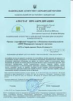 Оценка соответствия, сертификация/декларирование соответствия продукции, испытания продукции