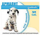 Армалит- добавка для очистки организма щенков от токсинов при антигельминтной терапии