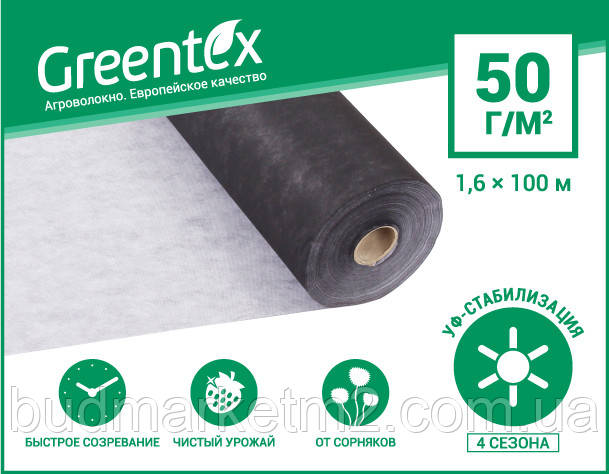Агроволокно Greentex 50 г/м2 черно-белое (рулон 1.6x100 м)