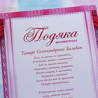 podyaka_imennaya_vihovatelyu.jpg