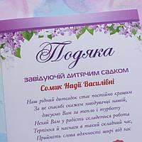 podyaka_zaveduschej.jpg