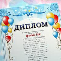 dimplom_imennoj_dlya_vypusknika_detskogo_sada.jpg