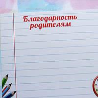 podyaka_roditelyam.jpg
