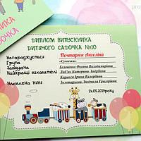 diplom_otkrytka_vypusknika_dnz_sunichka.jpg