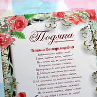 podyaka_vihovatelyu_imennaya.jpg