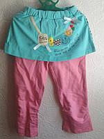 Лосины-бриджи с юбкой для девочки 6-8 лет
