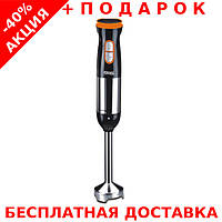 Ручной блендер погружной DSP KM-1020 800W
