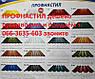 Профнастил с доставкой дёшево 50 грн.м. 0.4., фото 6