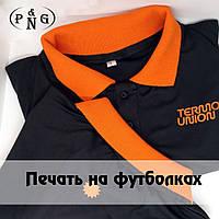 Печать на футболках / Печать под заказ