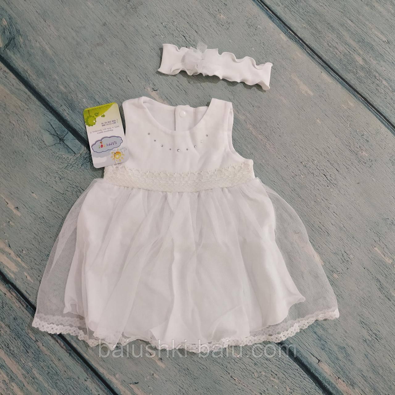 Платье белое с повязкой для новорожденной девочки, ТМ Happy Tot
