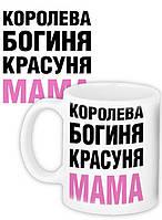 """Чашка с надписью """"Королева, богиня, красавица, мама"""""""