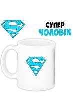 """Чашка с надписью """"Супер - человек"""""""