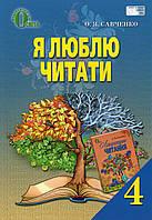 Я люблю читати, 4 клас. Савченко О. Я.