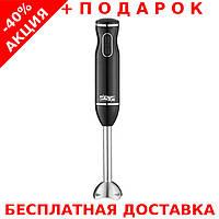 Ручной блендер погружной DSP KM-1021 300W