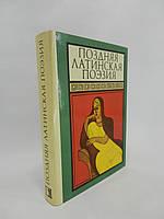 Поздняя латинская поэзия (б/у).