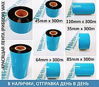 Риббон WAX Красящая лента для печати на этикетке полуглянцевой