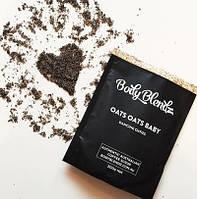 Body Blendz - кофейный скраб для тела от целлюлита и растяжек (Боди Блендз) 1+1=3