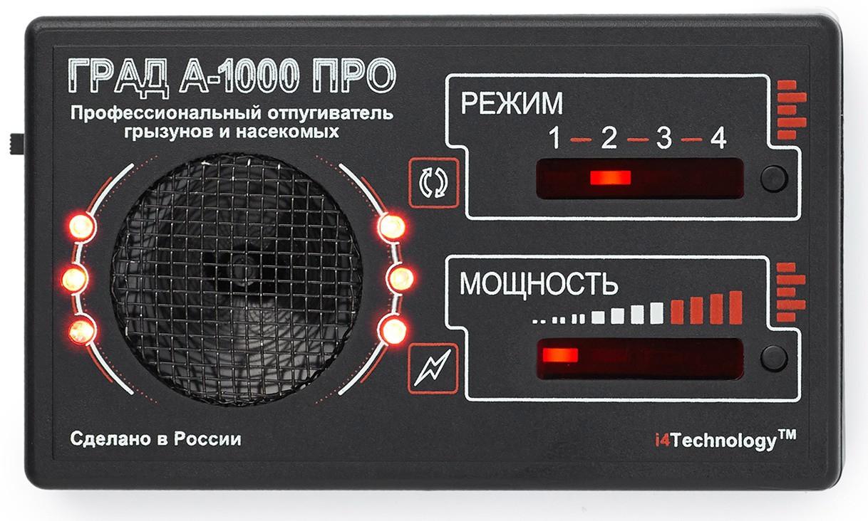 ГРАД А-1000 Про - отпугиватель грызунов и насекомых
