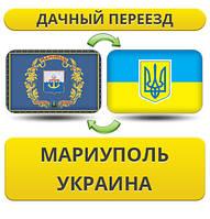 Дачный Переезд из Мариуполя по Украине!