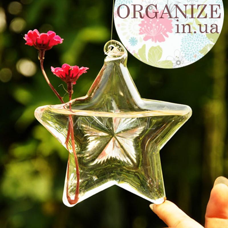 Подвесная стеклянная ваза - Звезда 11 см