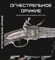 Огнестрельное оружие Большой иллюстрированный атла