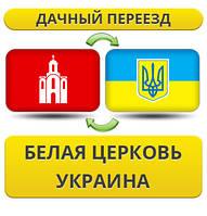Дачный Переезд из Белой Церкви по Украине!