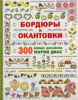 """Книга """"Бордюры и окантовки"""" 300 новых дизайнов Марии Диас"""