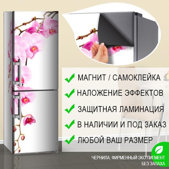 Магнитная наклейка на холодильник Розовые орхидеи, цветущая ветка (виниловый магнит), 600*1800 мм, Лицевая