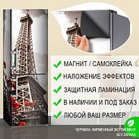 Магнитная наклейка на холодильник Макро Эйфелева башня Париж, виниловый магнит, 600*1800 мм, Лицевая