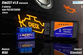 Автосканер ELM327 2 платы версия v1.5 чип PIC18F25K80