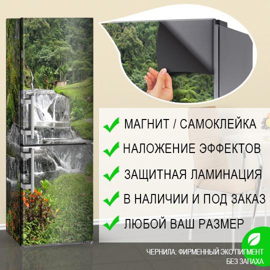 Магнитная наклейка на холодильник Зеленая река с водопадами, виниловый магнит, 600*1800 мм, Лицевая