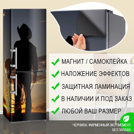 Магнитная наклейка на холодильник Ковбой человек в шляпе (виниловый магнит), 600*1800 мм, Лицевая